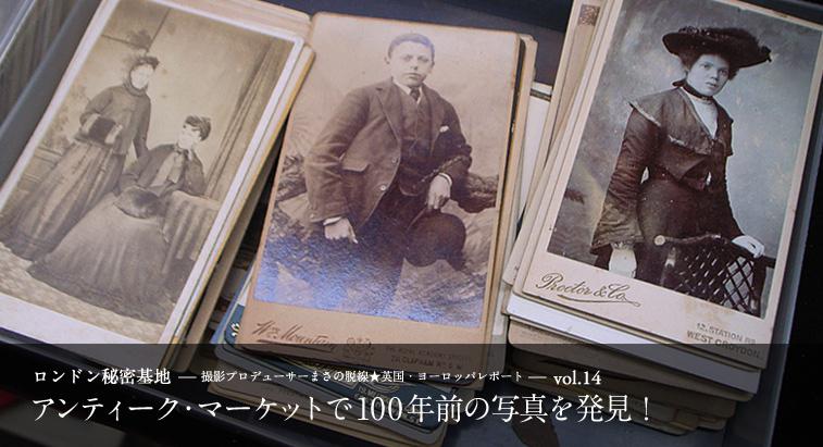 ロンドン秘密基地 vol.14 - アンティーク・マーケットで100年前の写真を発見!