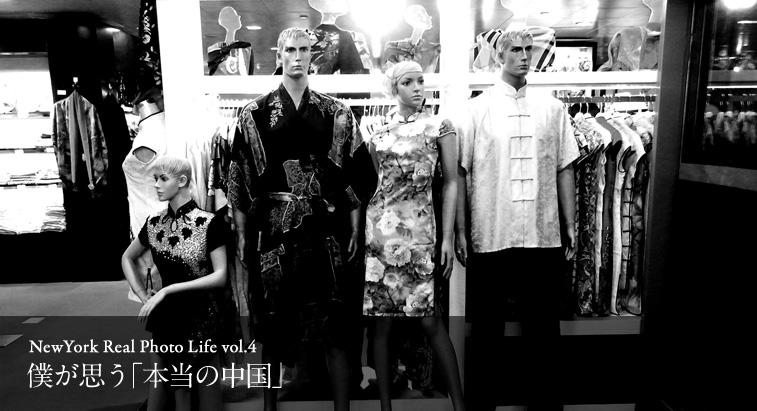 NewYork Real Photo Life vol.4 - 僕が思う「本当の中国」