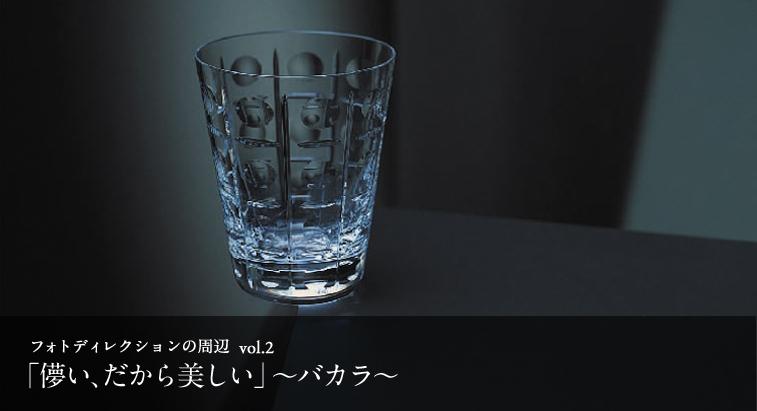 フォトディレクションの周辺 vol.2 - 「儚い、だから美しい」〜バカラ〜