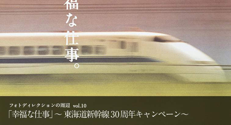 フォトディレクションの周辺 vol.10 - 「幸福な仕事」〜東海道新幹線30周年キャンペーン〜