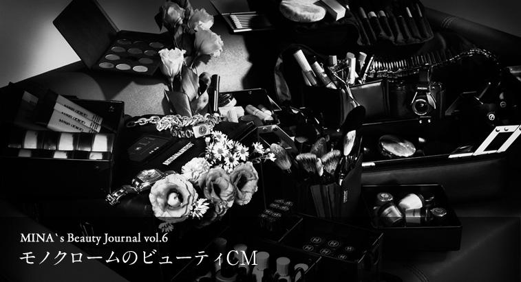 MINA's Beauty Journal vol.6 - モノクロームのビューティCM