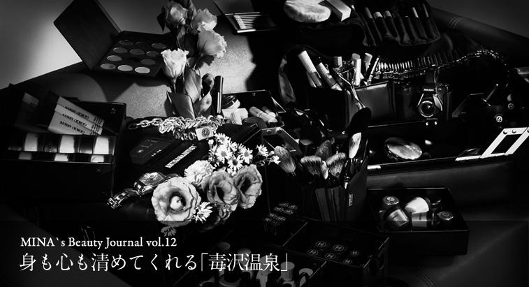 MINA's Beauty Journal vol.12 - 身も心も清めてくれる「毒沢温泉」