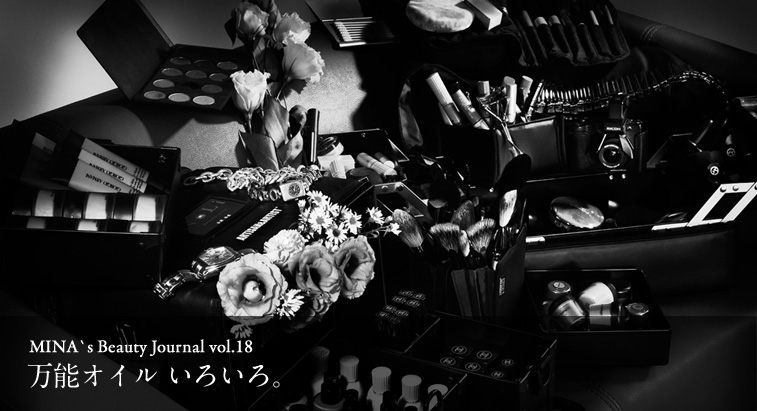 MINA's Beauty Journal vol18 - 万能オイル いろいろ。