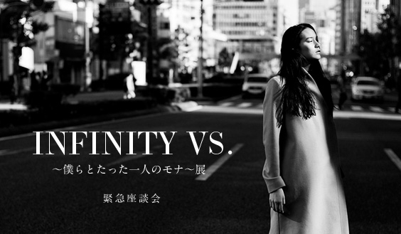 2014.02.05 INTERVIEW/『INFINITY VS. ~僕らとたった一人のモナ~』展