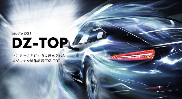 レンタルスタジオ内に設立された ビジュアル制作部署「DZ-TOP」 - DZ-TOP